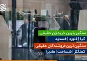 چرا بورس ایران سقوط آزاد نمی کند؟ + فیلم