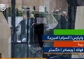 اوضاع امروز بورس تهران + فیلم
