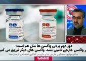 تکذیب خرابکاری در  تولید واکسن کوو ایران