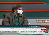 بورس تهران؛ قرمز پررنگ+فیلم