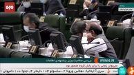 نظر مجلس در خصوص وزیر پیشنهادی اطلاعات