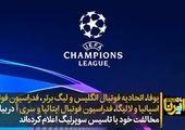 انتقاد شدید بکام از کودتاگران فوتبال