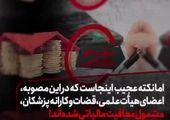 ماجرای جنجالی تخریب ویلای ۲ مقام مسئول در فیروزکوه (فیلم)