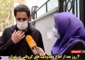 محدودیت های کرونایی در تهران ادامه دارد + فیلم