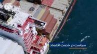 چرا ایران از بازار منطقه جا ماند؟ + فیلم