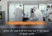 آزمایش انسانی واکسن ایرانی کرونا/ فیلم